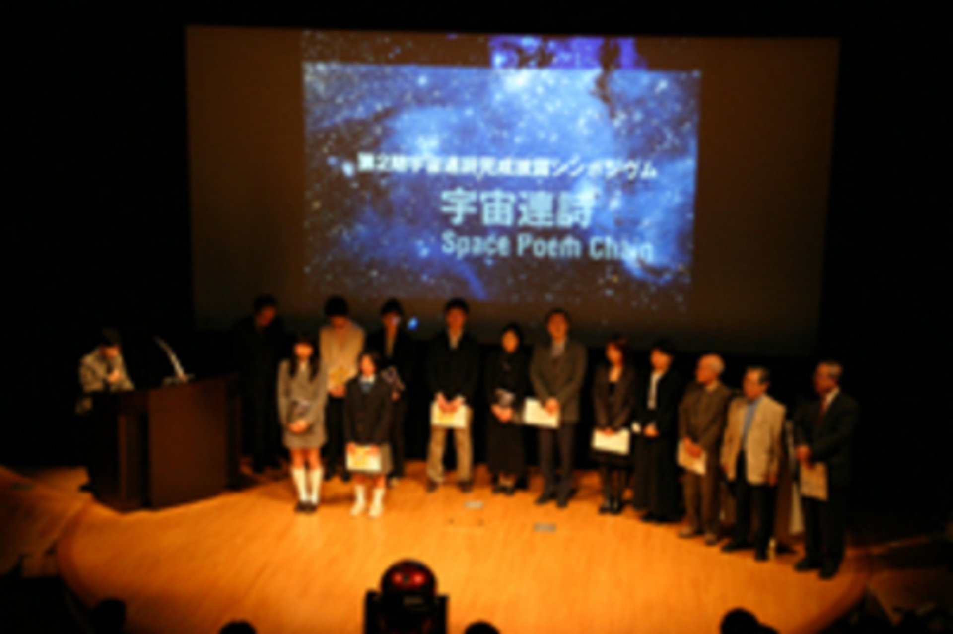Ucyu Renshi Space Poem Chain Connecting Global People