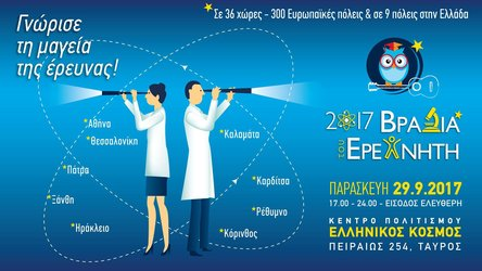 Greek Poster for Researcher's Night 2017